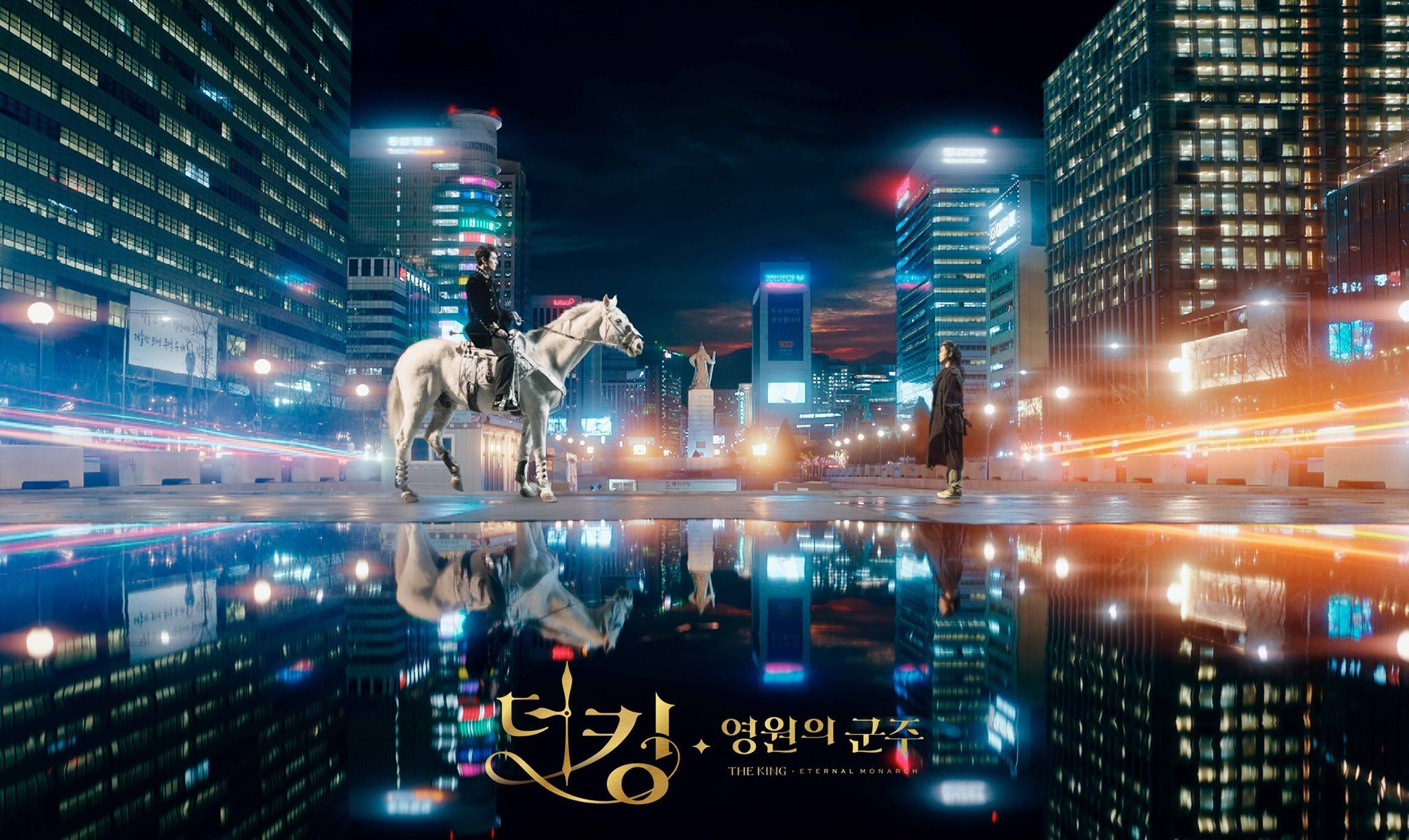 더 킹: 영원의 군주 The King: Eternal Monarch (2020)